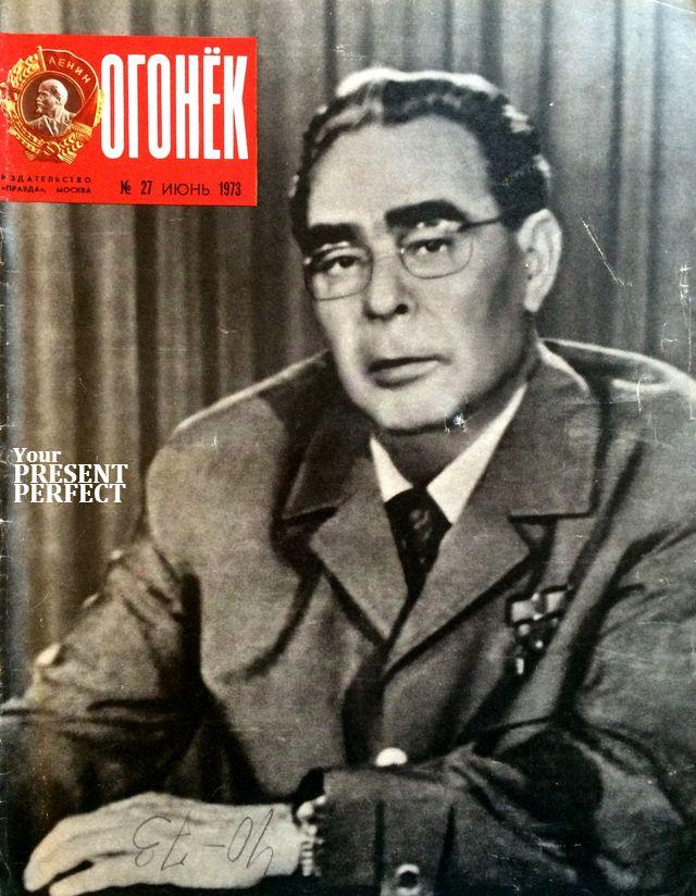 Журнал Огонек №27 июнь 1973