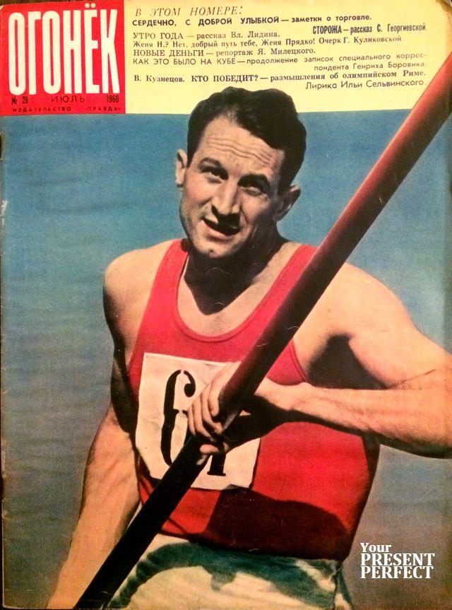 Журнал Огонек №28 июль 1960