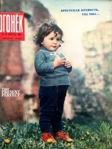 Журнал Огонек №28 июль 1964