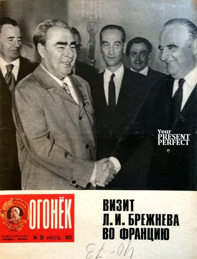 Журнал Огонек №28 июль 1973
