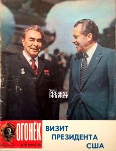 Журнал Огонек №28 июль 1974