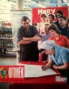 Журнал Огонек №28 июль 1976