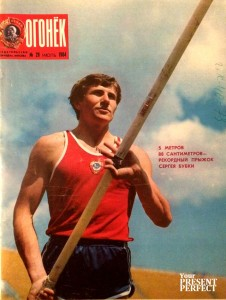 Журнал Огонек №28 июль 1984