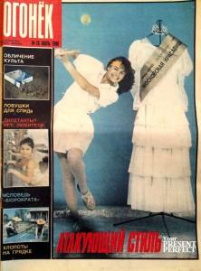 Журнал Огонек №28 июль 1988