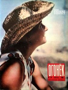 Журнал Огонек №29 июль 1966
