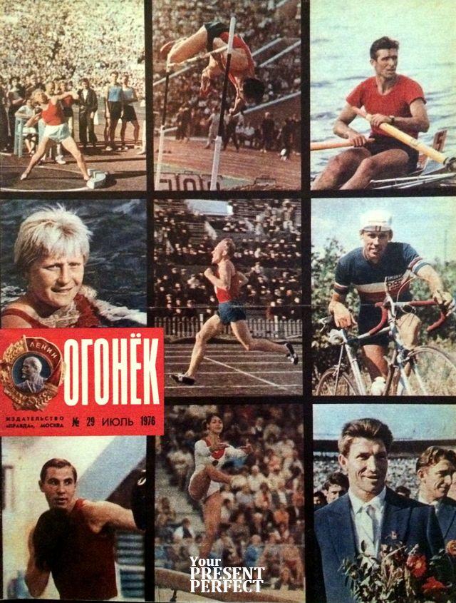 Журнал Огонек №29 июль 1976