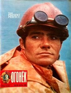 Журнал Огонек №29 июль 1978