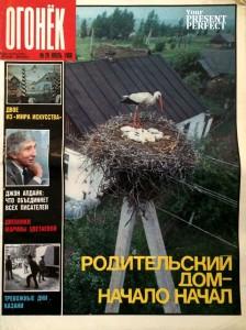 Журнал Огонек №29 июль 1988