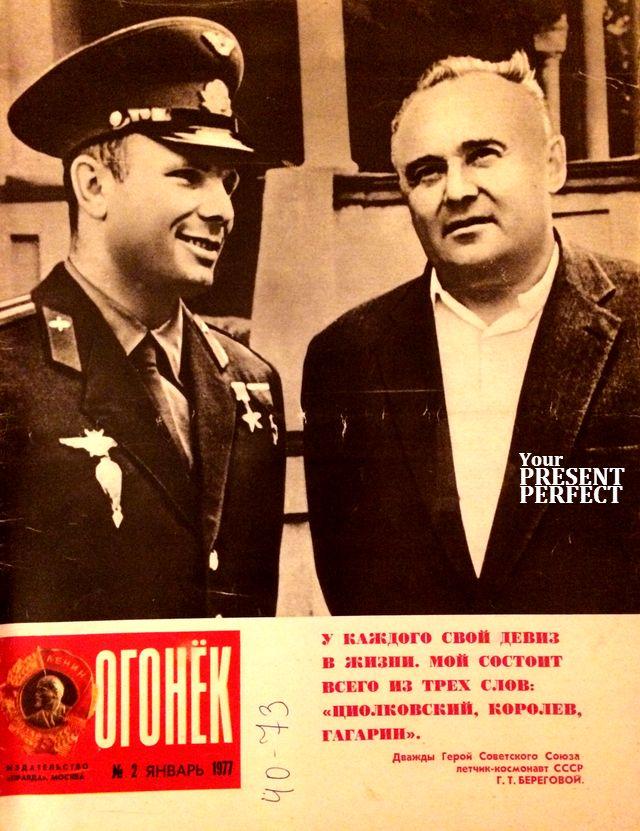 Журнал Огонек №2 январь 1977