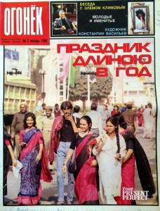 Журнал Огонек №2 январь 1988
