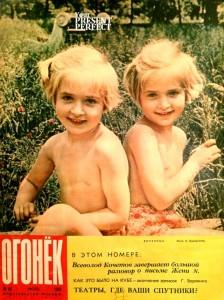 Журнал Огонек №30 июль 1960