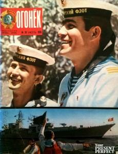 Журнал Огонек №30 июль 1976