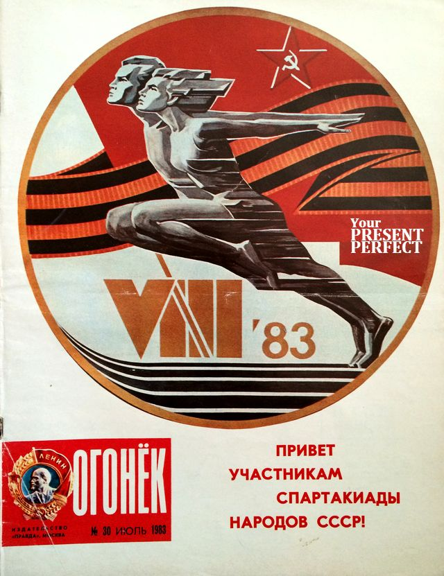 Журнал Огонек №30 июль 1983