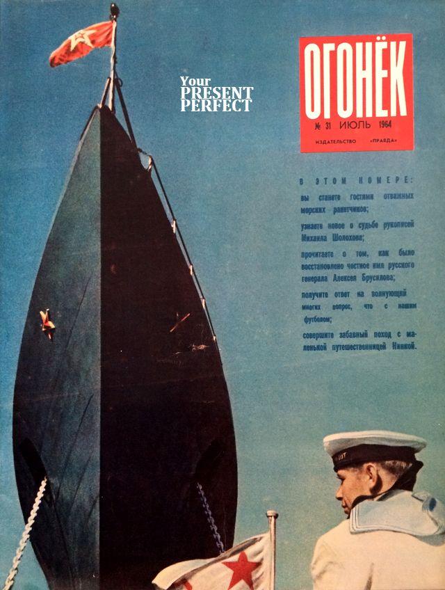 Журнал Огонек №31 июль 1964