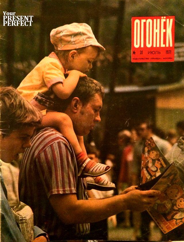 Журнал Огонек №31 июль 1971