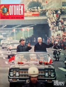 Журнал Огонек №31 июль 1974