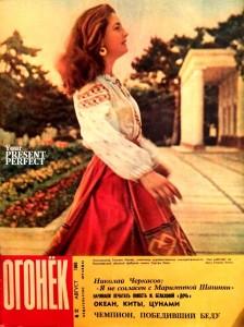 Журнал Огонек №32 август 1960