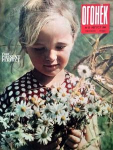 Журнал Огонек №32 август 1964