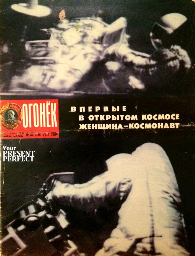 Журнал Огонек №32 август 1984