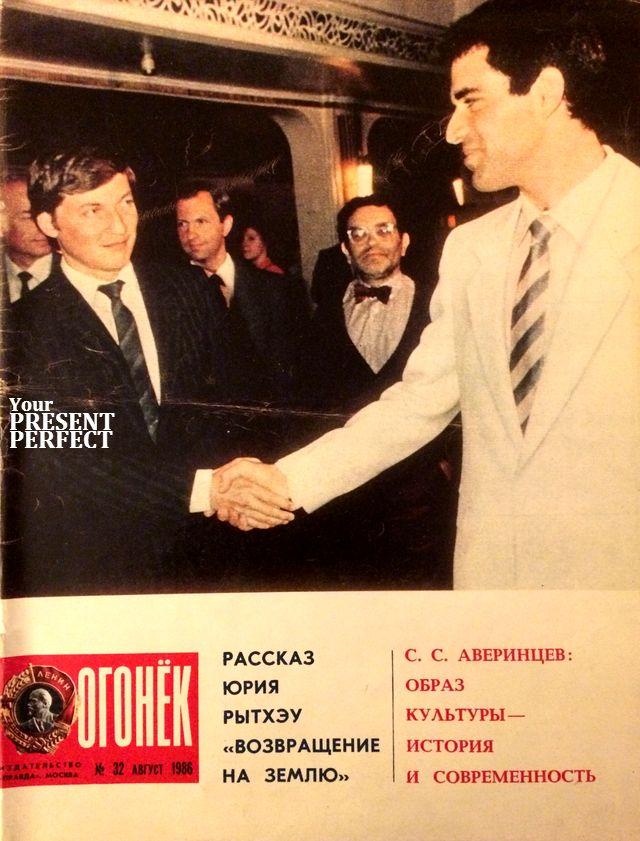 Журнал Огонек №32 август 1986