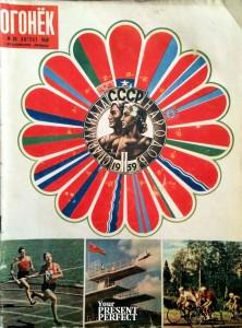 Журнал Огонек №33 август 1959