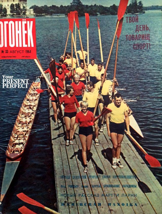 Журнал Огонек №33 август 1964