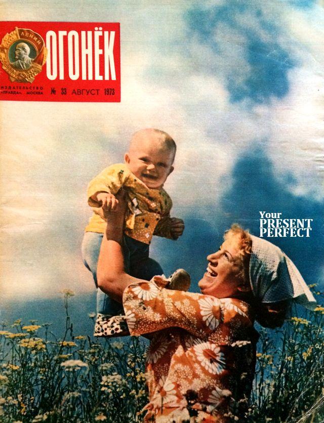Журнал Огонек №33 август 1973