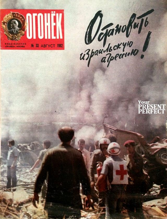Журнал Огонек №33 август 1982