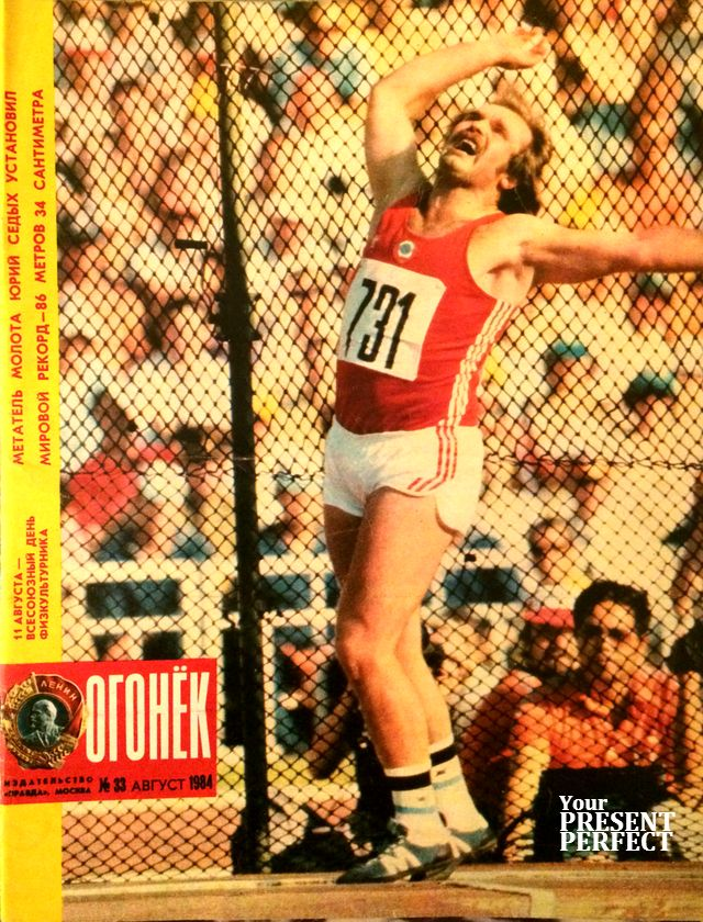 Журнал Огонек №33 август 1984