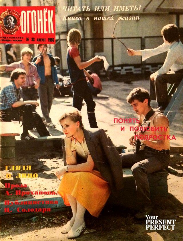 Журнал Огонек №33 август 1986