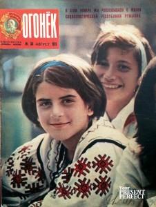 Журнал Огонек №34 август 1973
