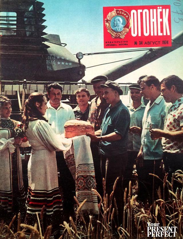 Журнал Огонек №34 август 1974