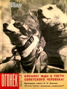 Журнал Огонек №35 август 1960
