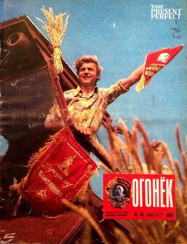 Журнал Огонек №35 август 1976