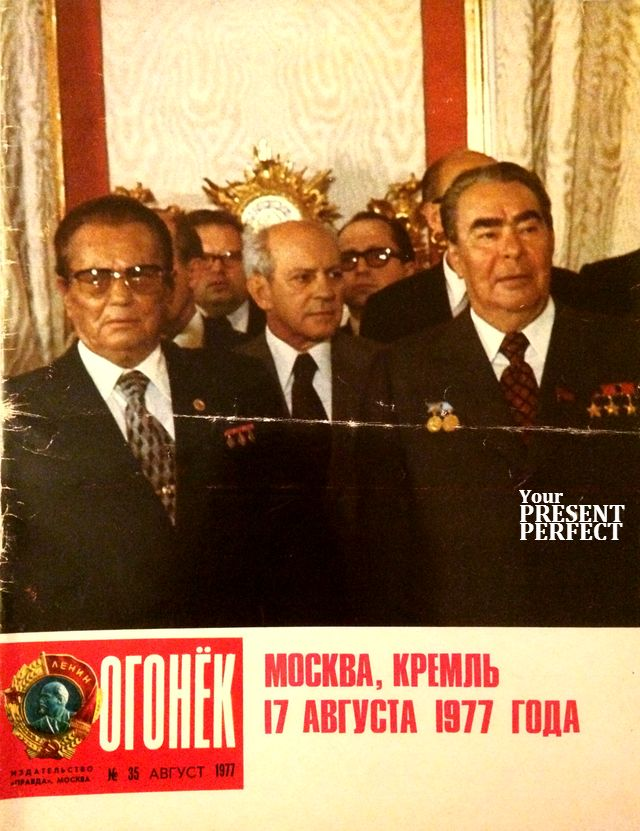 Журнал Огонек №35 август 1977