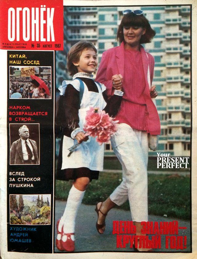 Журнал Огонек №35 август 1987
