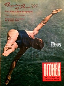 Журнал Огонек №36 сентябрь 1960