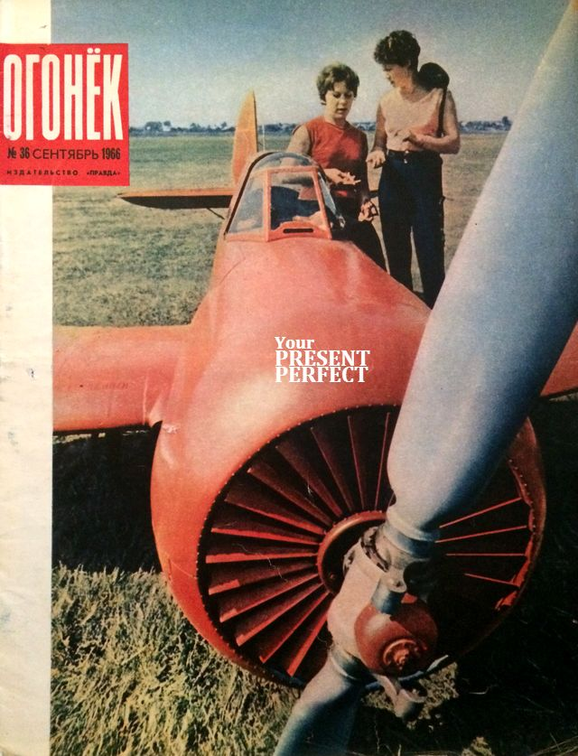 Журнал Огонек №36 сентябрь 1966