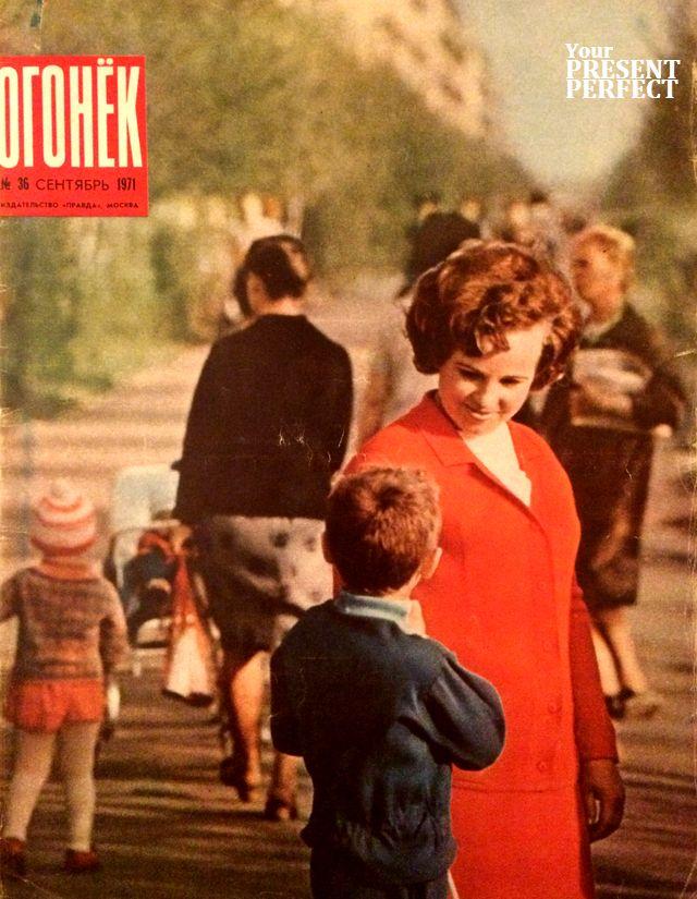 Журнал Огонек №36 сентябрь 1971