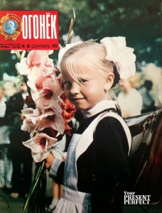 Журнал Огонек №36 сентябрь 1973