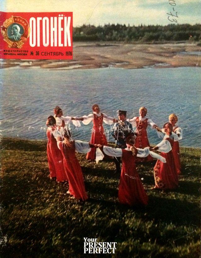 Журнал Огонек №36 сентябрь 1976
