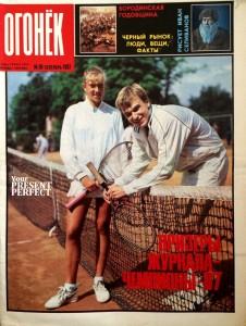Журнал Огонек №36 сентябрь 1987