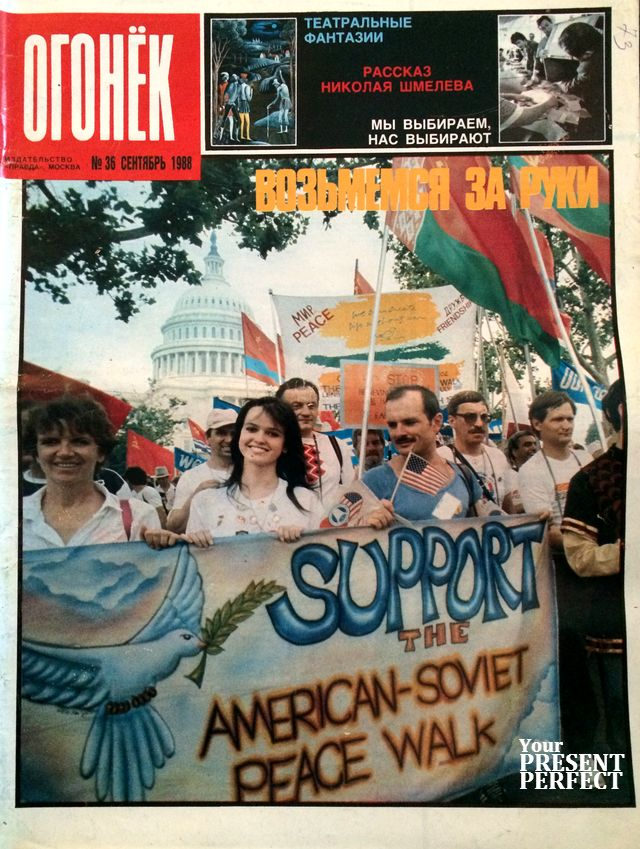 Журнал Огонек №36 сентябрь 1988