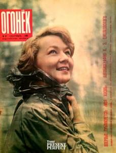 Журнал Огонек №37 сентябрь 1960