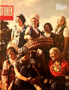 Журнал Огонек №37 сентябрь 1971