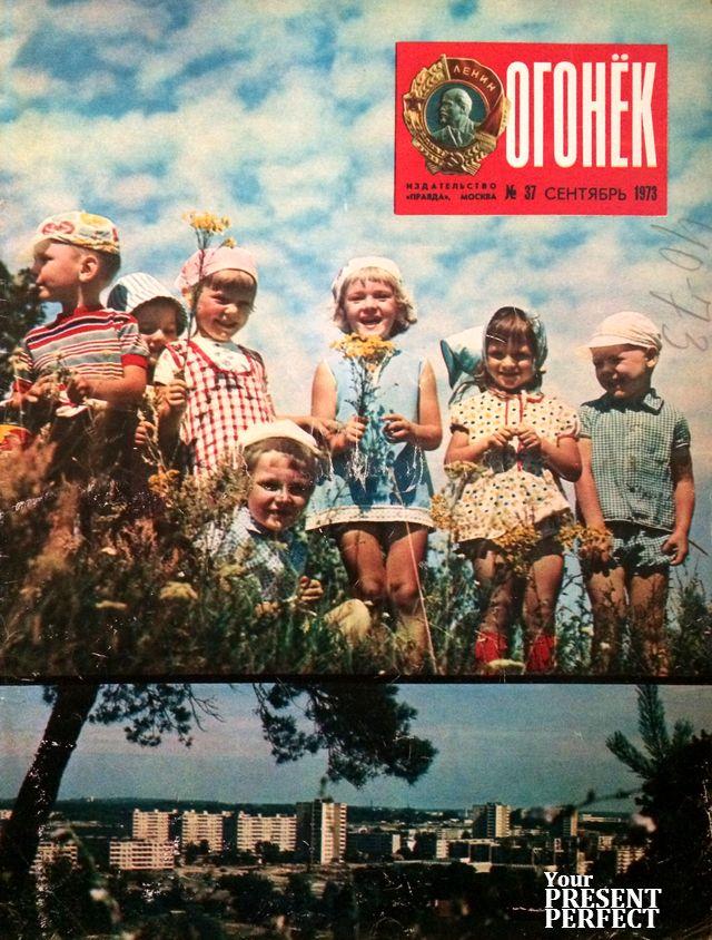 Журнал Огонек №37 сентябрь 1973