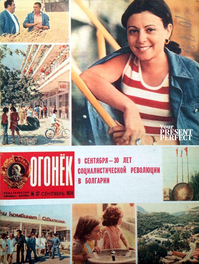 Журнал Огонек №37 сентябрь 1974