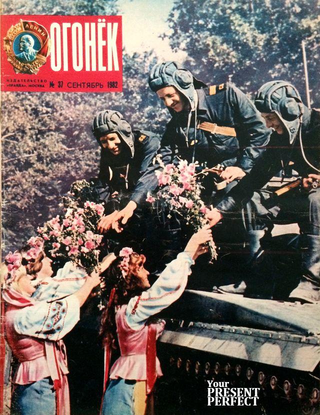 Журнал Огонек №37 сентябрь 1982