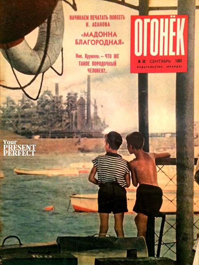 Журнал Огонек №38 сентябрь 1960
