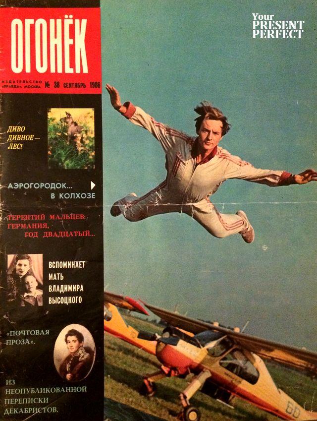 Журнал Огонек №38 сентябрь 1986